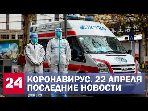 Коронавирус. Последние новости. Ситуация в России и мире. Ужесточение мер и маски из китая