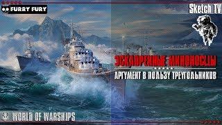 ЭСКАДРЕННЫЕ МИНОНОСЦЫ! World of Warships. Sketch TV