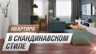 Интерьер квартиры в скандинавском стиле. Производство интерьеров Alexander Tischler