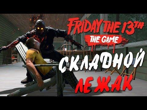 Friday the 13th: The Game — ВОЗВРАЩЕНИЕ АДСКОГО ДЖЕЙСОНА! НОВОЕ УБИЙСТВО СКЛАДНОЙ ЛЕЖАК!