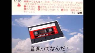 音楽って何だ!「日本民謡をシンセサイザーで/どこにある日本の心」1983...