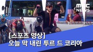 스포츠 영상 오늘 막 내린 투르 드 코리아 201906…