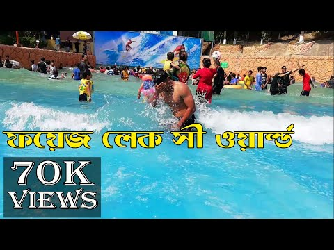 Foy's Lake Sea World - Water Park In Chittagong - Bangladesh | SEA WORLD FOY'S LAKE | ফয়েজ লেক