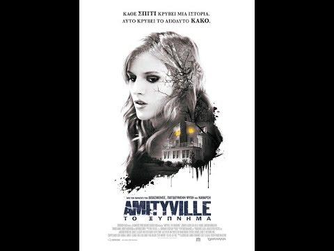 Download AMITYVILLE: ΤΟ ΞΥΠΝΗΜΑ (AMITYVILLE: THE AWAKENING) - TRAILER (GREEK SUBS)