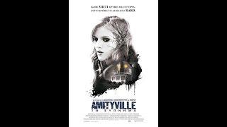 AMITYVILLE: ΤΟ ΞΥΠΝΗΜΑ (AMITYVILLE: THE AWAKENING) - TRAILER (GREEK SUBS)