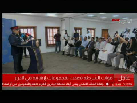 وقائع المؤتمر الصحفي حول العملية الأمنية في قرية الدراز 2017/5/24 Bahrain#