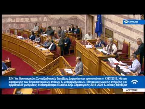 O εισηγητής του ΣΥΡΙΖΑ, Χρήστος Καραγιαννίδης στη συζήτηση πολυνομοσχέδιο.