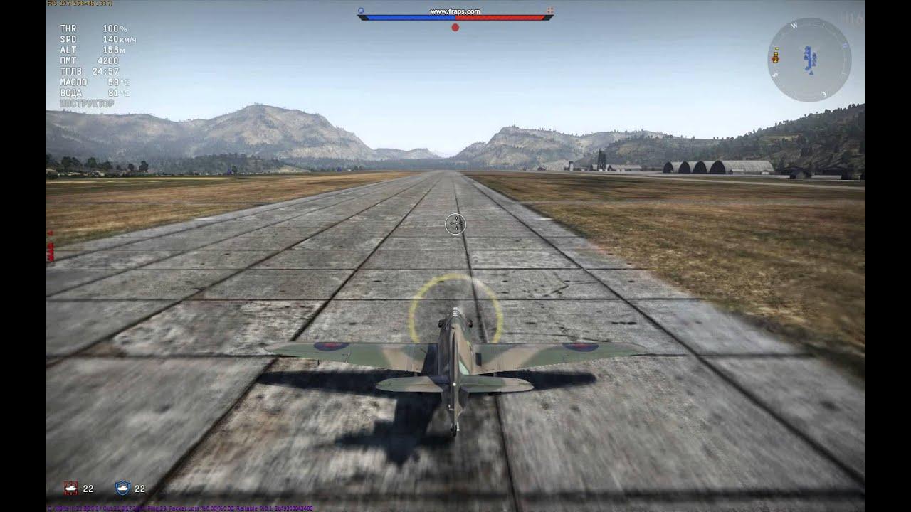 как тормозить на посадке в war thunder