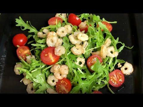 """Рецепт для того кто любит поесть после 21:00 салат """"руккола с креветками"""""""