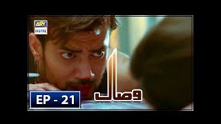 Visaal Episode 21 - 18th August 2018 - ARY Digital Drama