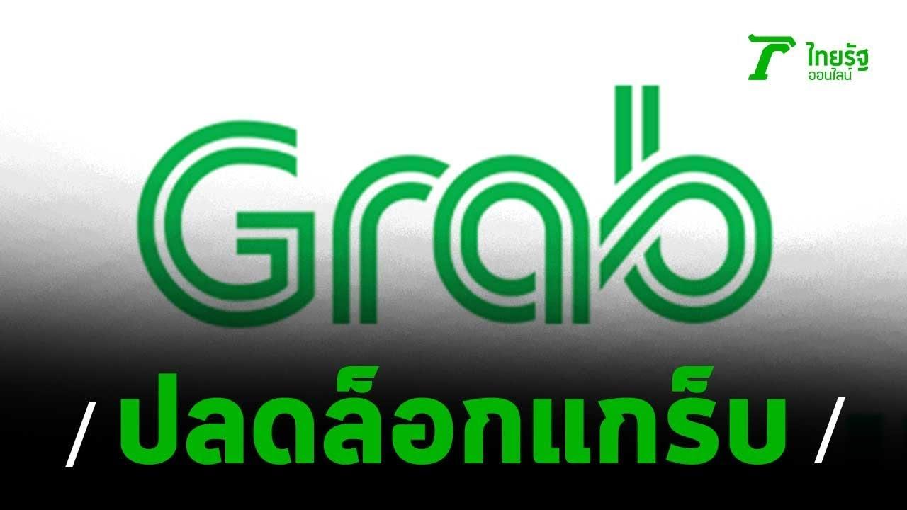 ปลดล็อกแกร็บถูกกฏหมาย เริ่มมี.ค.63 | 25-10-62 | ข่าวเที่ยงไทยรัฐ