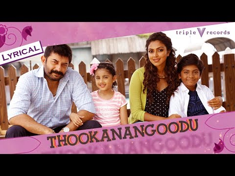 Thookanangoodu - Lyric Video | Bhaskar Oru...