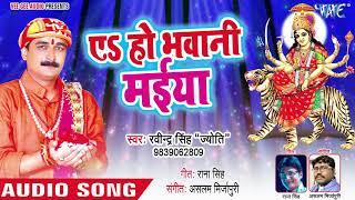 Ravinder Singh Jyoti का दिल छू लेने वाला देवी भजन - Ae Ho Bhawani Maiya - Bhojpuri Devi Geet 2018