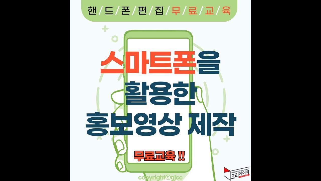 [교육생 모집] 스마트폰을 활용한 홍보영상 제작 (무료무료!!)