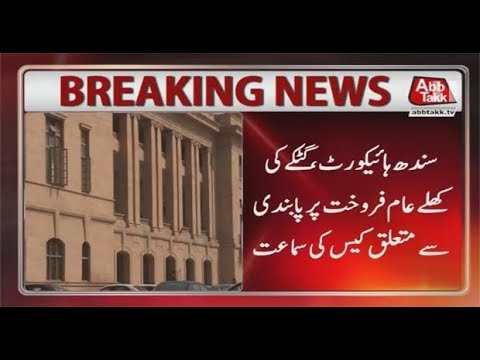 Ban on Gutka, Mainpuri: SHC issues notice to IGP Sindh