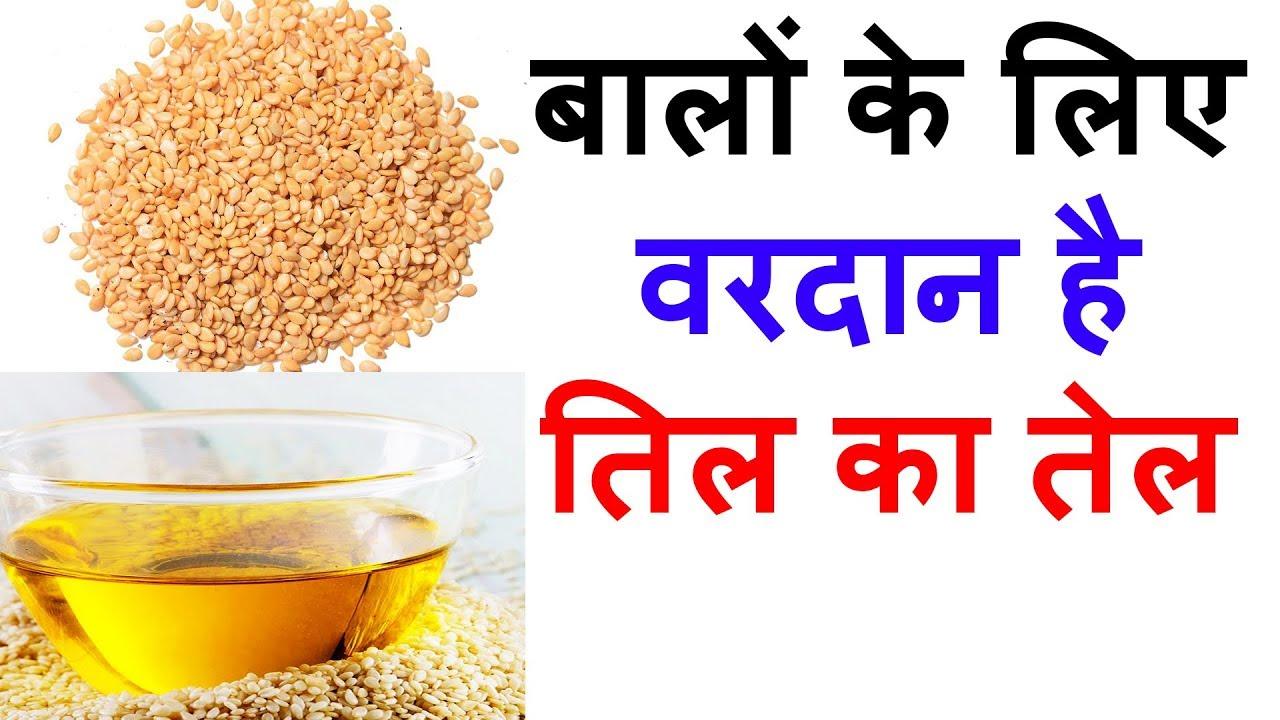 Til Oil For Hair In Hindi Sesame Oil Benefits Natural Health