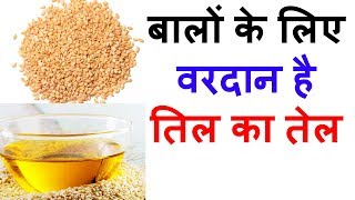 Til Oil For Hair In Hindi Sesame Oil Benefits Natural Health And Beauty Tips