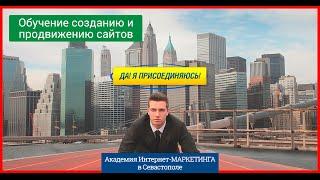 Обучение интернет-маркетингу в Севастополе. Бизнес-встреча 11.09.2015(, 2015-10-06T07:06:51.000Z)