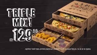 חדש בפיצה האט - טריפל מיקס!