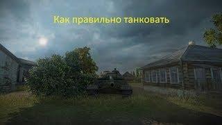 Как правильно танковать бортом на ИС 8 и WZ 111 (WoT видео гайд)