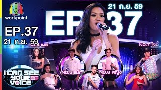 i can see your voice th   ep 37   แพท วงเคล ยร   21 ก ย 59 full hd