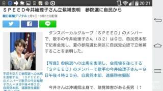 SPEED今井絵理子さん立候補表明 参院選に自民から 朝日新聞デジタ...