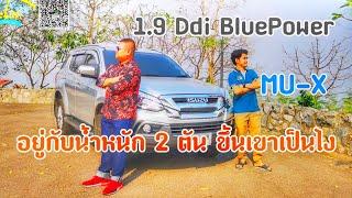 """วิจารณ์ Full Review ISUZU MU-X 1.9 4x2 """"PPV ที่เครื่องเล็กสุดในไทย"""" ลองเค้นทางเรียบและเส้นทางภูเขา"""