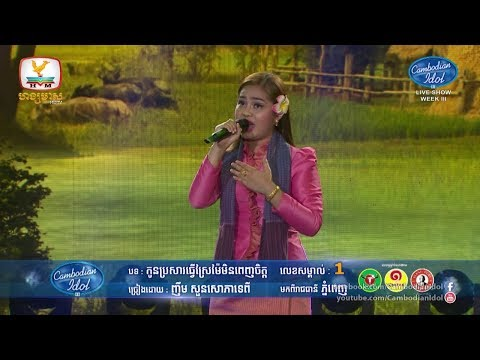 Cambodian Idol Season 3 Live Show Week 3   ញឹម សួនសោភាទេពី - កូនប្រសារធ្វើស្រែម៉ែមិនពេញចិត្ត