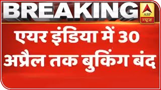Bookings Closed Till 30th April: Air India | ABP News