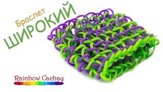 Плетение широкого браслета резиночек из Rainbow Loom Bands. Плетение из резинок.
