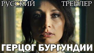 Герцог Бургундии / The Duke of Burgundy (2014) Русский Трейлер HD
