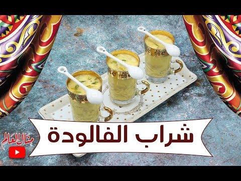 شراب الفالودة - مطبخ منال العالم رمضان 2019 - Ramdan