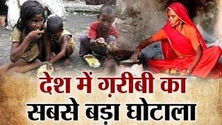 देश मे गरीबी का सबसे बड़ा घोटाला