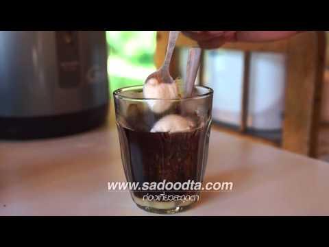 กาแฟโบราณสำเร็จรูปลุงเหนอ ชงยังไงมาดู