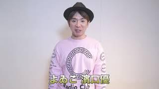 濱口優プロデュース 「歌って笑える」アイドルオーディション開催! よゐ...