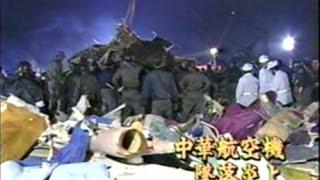 1994年 中華航空機 墜落炎上