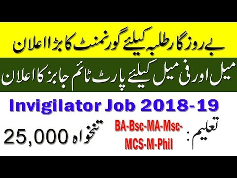 PBTE Invigilator Job 2018-19 | Salary Package Rs 25,000 | How to Apply |
