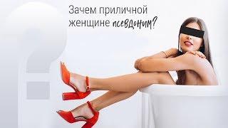 СЦЕНИЧЕСКИЙ ПСЕВДОНИМ АРТИСТА :: Нейминг