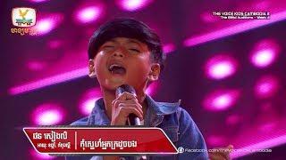 ជន សៀងលិ - កុំស្នេហ៍ះអ្នកក្រដួចបង (Blind Audition Week 4   The Voice Kids Cambodia Season 2)
