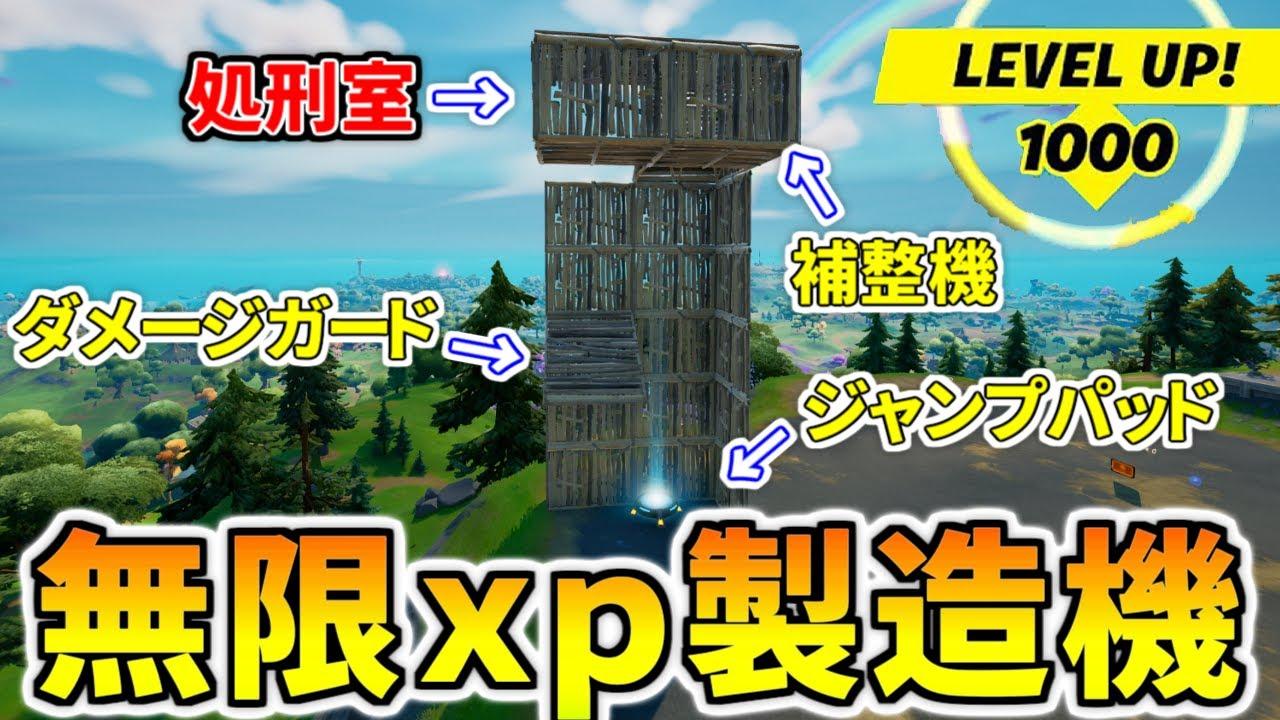 無限に経験値が手に入る「無限XP製造機」を作ってみた。チート級裏技【フォートナイト】レベル上げ 小技 経験値稼ぎ