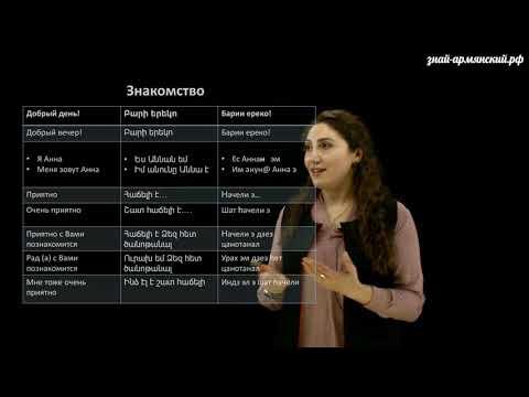 Армянский язык.  Урок 1.1.  Часть 2.