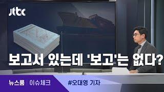 [이슈체크] '사찰' 보고서는 받았는데, 보고는 받지 않았다? / JTBC 뉴스룸