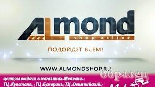 Интернет магазин женской одежды Алмонд(, 2015-07-21T09:51:35.000Z)