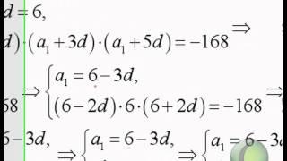 Задача на тему Арифметическая прогрессия