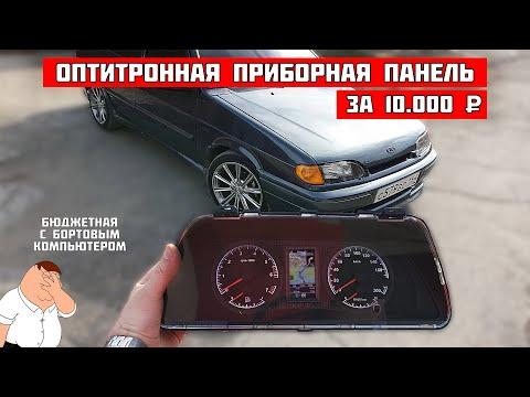 ОПТИТРОННАЯ приборная панель за 10 000 руб в ВАЗ 2114 с бортовым КОМПЬЮТЕРОМ