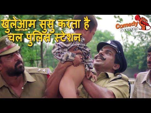 खुलेआम सुसु करता है चल पुलिस स्टेशन Captain Bhawani Comedy