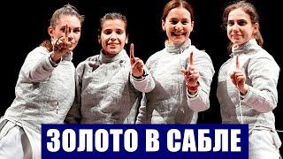 Олимпиада 2020 Золото в командной сабле у женщин серебро и бронза в стрельбе Итоги 8 дня ОИ