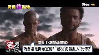 """""""羅根""""海報亂入""""死侍2"""" 巧合還是刻意宣傳? 宅男的世界 20170306"""