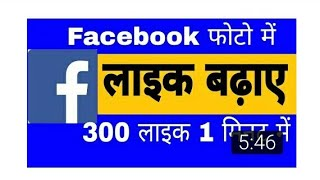 Facebook par like kese badhaye how to increase in facebook likes