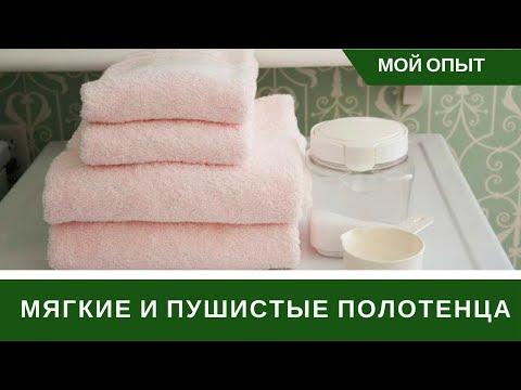 Как смягчить полотенца при стирке в машинке